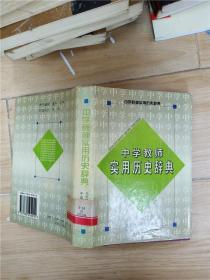 中学教师实用历史辞典【馆藏】【精装】