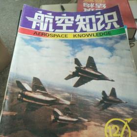航空知识1992-12