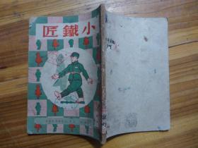 小铁匠【民国三十六年初版】