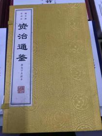 涵芬楼宋刊本资治通鉴   全六函四十八册   线装本