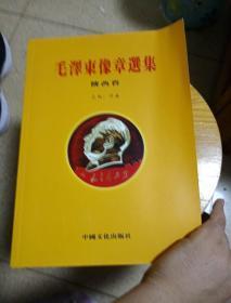 毛泽东像章