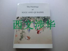 【现货 包邮】《虚谷与齐白石》画集 1993年1版 大开精装 200幅 净重约2630克   The Paintings of XUGU AND QI BAISHI
