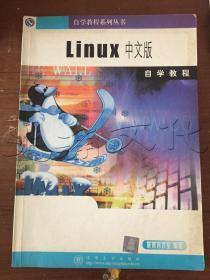 LINUX 中文版自学教程