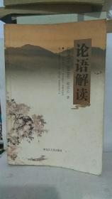 论语解读   黑龙江人民出版社   赵宗乙  著   9787207088604