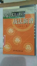 车马兵战法新谱    金城出版社   任云  著;李浭    9787800844331