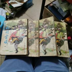 幻剑灵旗 1-4