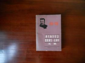 西安地区纪念鲁迅诞生一百周年文集(1881-1981)