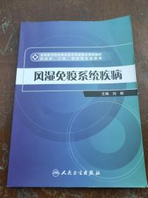 高等医学院校临床医学系统整合课程教材:风湿免疫系统疾病(供临床、口腔、预防等专业使用)