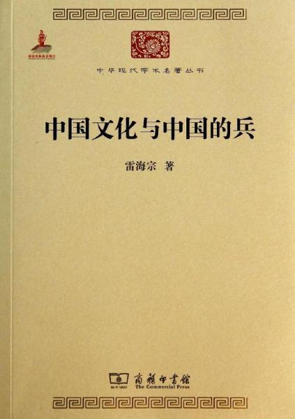 中国文化与中国的兵
