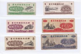 重庆市72年粮食供应券 壹市斤 重庆市粮票 品如图 C