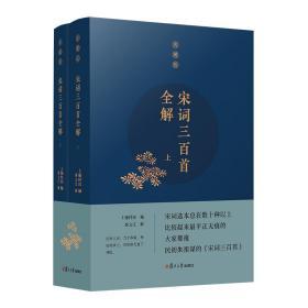宋词三百首全解(典藏版)(套装共2册)