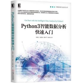 Python3智能数据 分析快速入门