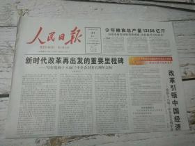 人民日报2018年12月31日
