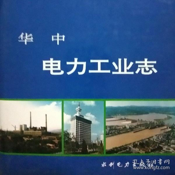 華中電力工業志