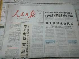 人民日报2019年1月27日