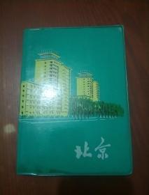 北京(文革日记本 空白本)