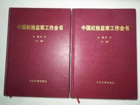 中国纪检监察工作全书
