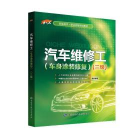 汽车维修工(车身涂装修复)(三级)——1+X职业技术·职业资格培训教材