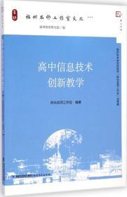 梦山书系 福州名师工作室文丛:高中信息技术创新教学
