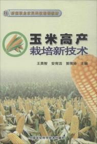 玉米高产栽培新技术/新型职业农民科技培训教材