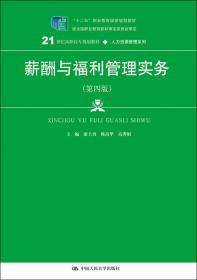 薪酬与福利管理实务(第四版)/21世纪高职高专规划教材,人力资源管理系列