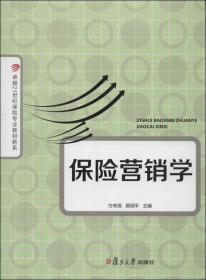 保险营销学/卓越21世纪保险专业教材新系