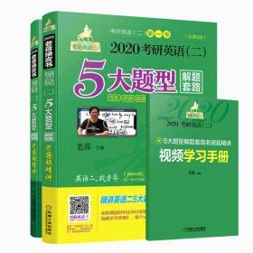 2020蒋军虎 老蒋英语(二)绿皮书 5大题型解题套路老蒋超精讲(5合1)总第6版(MBAMPAMPAcc等所有英语二专业适用)