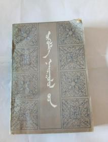 蒙文版:小说散文集