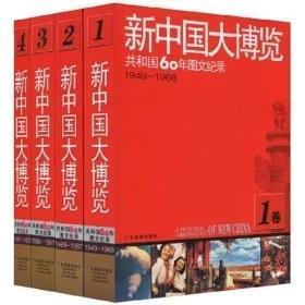 绝版  正版 新中国大博览:共和国60年图文纪录(1949-2009)(套装全4卷)