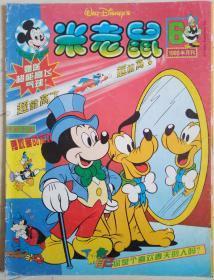 米老鼠 1999半月刊 6期