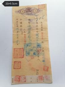 中国银行支票