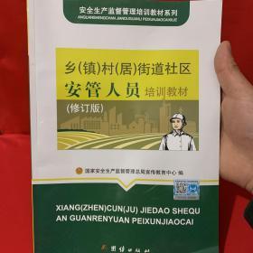 乡镇村居街道社区安管人员培训教材(修订版)