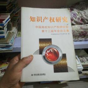 知识产权研究:中国高校知识产权研究会第十三届年会论文集(16开),
