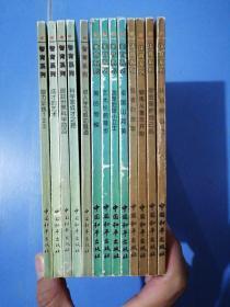 小学生素质教育阅读丛书:智育系列(五本)美育系列(四本)体育系列(四本)