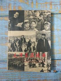 毛泽东在延安