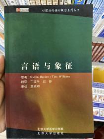 言语与象征:心理治疗核心概念系列丛书
