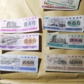 1978年江西省粮票