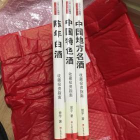 名牌志:中国特色酒收藏投资指南(VOL.45)