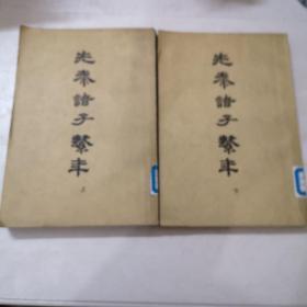 先秦诸子系年(馆藏书)上下册全套。