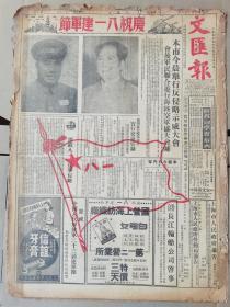 《文汇报》1950年8月1日 庆祝八一建军节