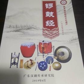 广东汉剧传统音乐《锣鼓经》