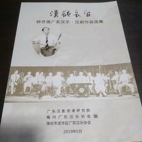 汉韵长留——钟开强广东汉乐 广东汉剧作品选集