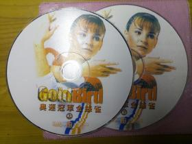 DVD 奥运冠军金丝雀
