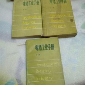 啤酒工业手册。三本合售
