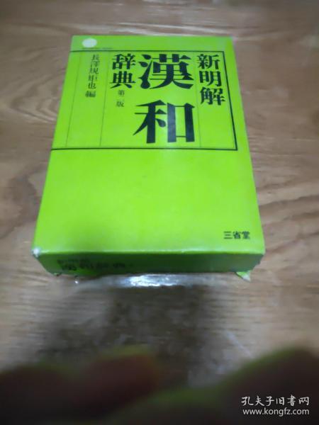 新明解汉和辞典 第二版