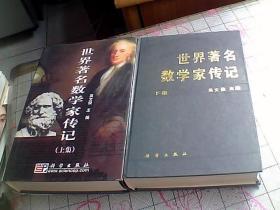 世界著名数学家传记(全二册) 精装
