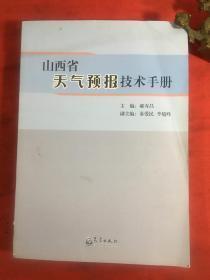 山西省天气预报技术手册