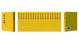【绝不给代购发货】资治通鉴 繁体竖排版 平装全新共20册