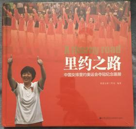 里约之路 中国女排纪念画册