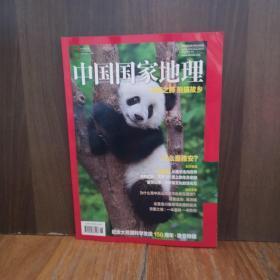 中国国家地理:【雅安增刊】纪念大熊猫科学发现150周年·雅安特辑 中国国家地理增刊 2019年增刊 正版期刊